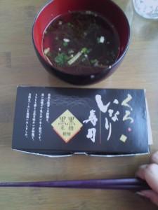 くろいなり寿司
