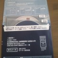 「TSUTAYA DISCAS」定額レンタル8 旧作DVD借り放題の会員になった結果その34