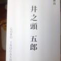 井之頭五郎の名刺